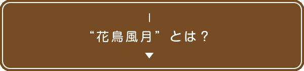 """""""花鳥風月""""とは?"""