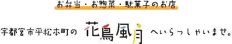 宇都宮市平松本町の花鳥風月へいらっしゃいませ。